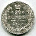 20 КОПЕЕК 1910 СПБ ЭБ (ЛОТ №1)