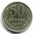 50 КОПЕЕК 1977 (ЛОТ №191)