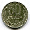 50 КОПЕЕК 1980 (ЛОТ №115)