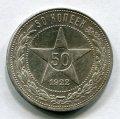50 КОПЕЕК 1922 ПЛ (ЛОТ №4)