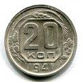 20 КОПЕЕК 1941 (ЛОТ №77)
