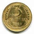 3 КОПЕЙКИ 1930 (ЛОТ №14)