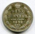 15 КОПЕЕК 1870 СПБ НI (ЛОТ №5)