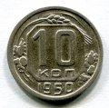 10 КОПЕЕК 1950 (ЛОТ №15)