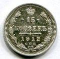 15 КОПЕЕК 1912 СПБ ЭБ (ЛОТ №46)