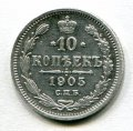 10 КОПЕЕК 1905 (ЛОТ №19)