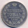 Рубль 1854 СПБ НI  (лот №12)
