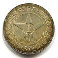 1 РУБЛЬ 1921 АГ  (ЛОТ №18)