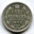 15 КОПЕЕК 1908 СПБ ЭБ (ЛОТ №41)