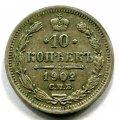 10 КОПЕЕК 1902 СПБ АР (ЛОТ №207)