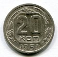 20 КОПЕЕК 1951 (ЛОТ №11)