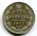 15 КОПЕЕК 1911 СПБ ЭБ (ЛОТ №43)