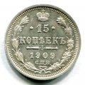 15 КОПЕЕК 1909 СПБ ЭБ (ЛОТ №2)