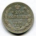 20 КОПЕЕК 1910 СПБ ЭБ (ЛОТ №5)