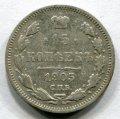 15 КОПЕЕК 1905 СПБ АР (ЛОТ №34)