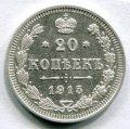 20 КОПЕЕК 1915 ВС (ЛОТ №17)