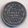10 копеек 1870 спб нi  (лот №20)