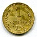1 КОПЕЙКА 1949 (ЛОТ №19)