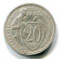 20 КОПЕЕК 1932 (ЛОТ №12)