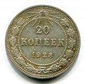 20 КОПЕЕК 1923 (ЛОТ №18)
