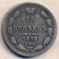 15 копеек 1879 спб нф  (лот №20)