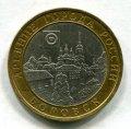 10 РУБЛЕЙ 2005 СПМД БОРОВСК (ЛОТ №24)