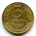 3 КОПЕЙКИ 1935 (ЛОТ №12)