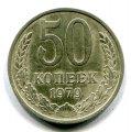 50 КОПЕЕК 1979 (ЛОТ №173)