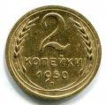 2 КОПЕЙКИ 1950  (ЛОТ №287)