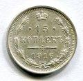 15 КОПЕЕК 1916 ВС (ЛОТ №9)