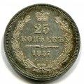 25 КОПЕЕК 1857 СПБ ФБ    (ЛОТ №12)