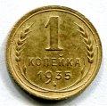 1 КОПЕЙКА 1935 (ЛОТ №12)