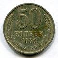 50 КОПЕЕК 1966 (ЛОТ №111)