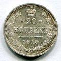 20 КОПЕЕК 1915 ВС (ЛОТ №9)