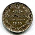 10 КОПЕЕК 1915 ВС (ЛОТ №14)