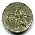 15 КОПЕЕК 1917-1967 (ЛОТ №18)