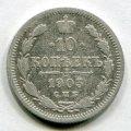 10 КОПЕЕК 1903 СПБ АР (ЛОТ №12)
