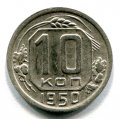 10 КОПЕЕК 1950 (ЛОТ №162)