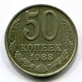 50 КОПЕЕК 1988 (ЛОТ №120)