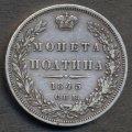 Полтина 1845 спб кб  (лот №12)