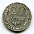 20 КОПЕЕК 1925 (ЛОТ №10)