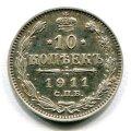 10 КОПЕЕК 1911 СПБ ЭБ (ЛОТ №5)