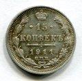 15 КОПЕЕК 1911 СПБ ЭБ (ЛОТ №9)
