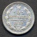 5 копеек 1889 спб аг