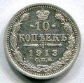 10 КОПЕЕК 1913 СПБ ВС (ЛОТ №45)