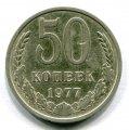 50 КОПЕЕК 1977 (ЛОТ №8)