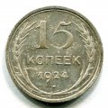 15 КОПЕЕК 1924 (ЛОТ №25)