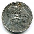 РУБЛЬ 1613-1913 300-ЛЕТ ДОМУ РОМАНОВЫХ (ЛОТ №9)