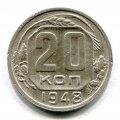 20 КОПЕЕК 1948 (ЛОТ №17)