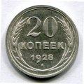 20 КОПЕЕК 1928 (ЛОТ №19)